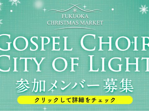 GOSPEL CHOIR CITY OF LIGHT~参加メンバー募集~
