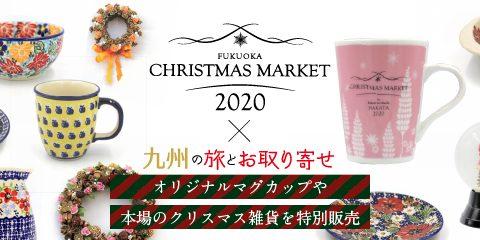 「九州の旅とお取り寄せ」にクリスマスマーケットのオンラインコーナーが登場