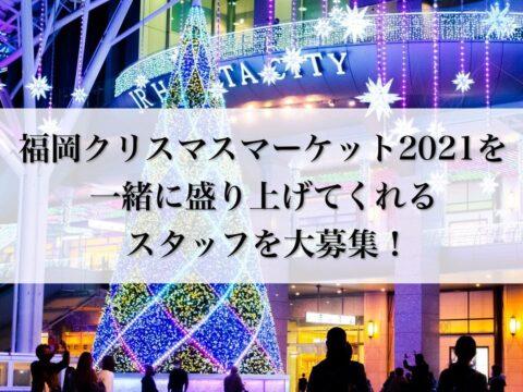 福岡クリスマスマーケット2021を盛り上げてくれる仲間を大募集!